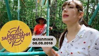 Заробітчани - Филиппины - Выпуск 9 - 08.05.2018