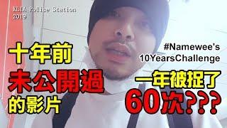 FXXK My Life!!! Namewee's #10YearsChallenge 黃明志十年大挑戰 (十年前未公開過的影片)