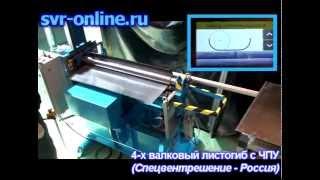 4-х валковый листогиб MasterRoller - Спецвентрешение (СВР)(