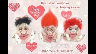 Куклы из капрона ко Дню Валентина. Видео обзор, идеи.