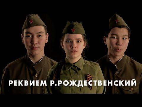 Роберт Рождественский   Реквием Вечная слава героям