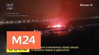 Смотреть видео Очевидцы о ЧП с самолетом в аэропорту Сочи - Москва 24 онлайн