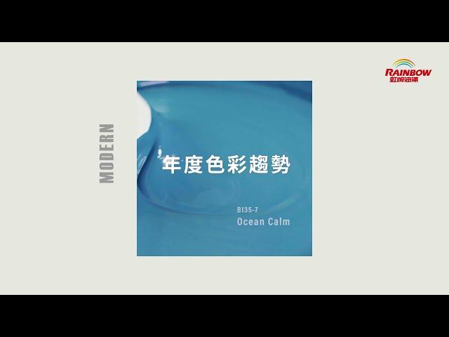 【跨際數位行銷】虹牌油漆 |  2021年色彩趨勢 COLOR TREND