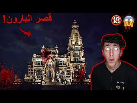 قصتي المرعبة مع قصر البارون الملعون ! ( قصة حقيقية !! )