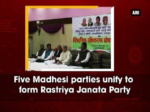 Five Madhesi parties unify to form Rastriya Janata Party - Nepal News