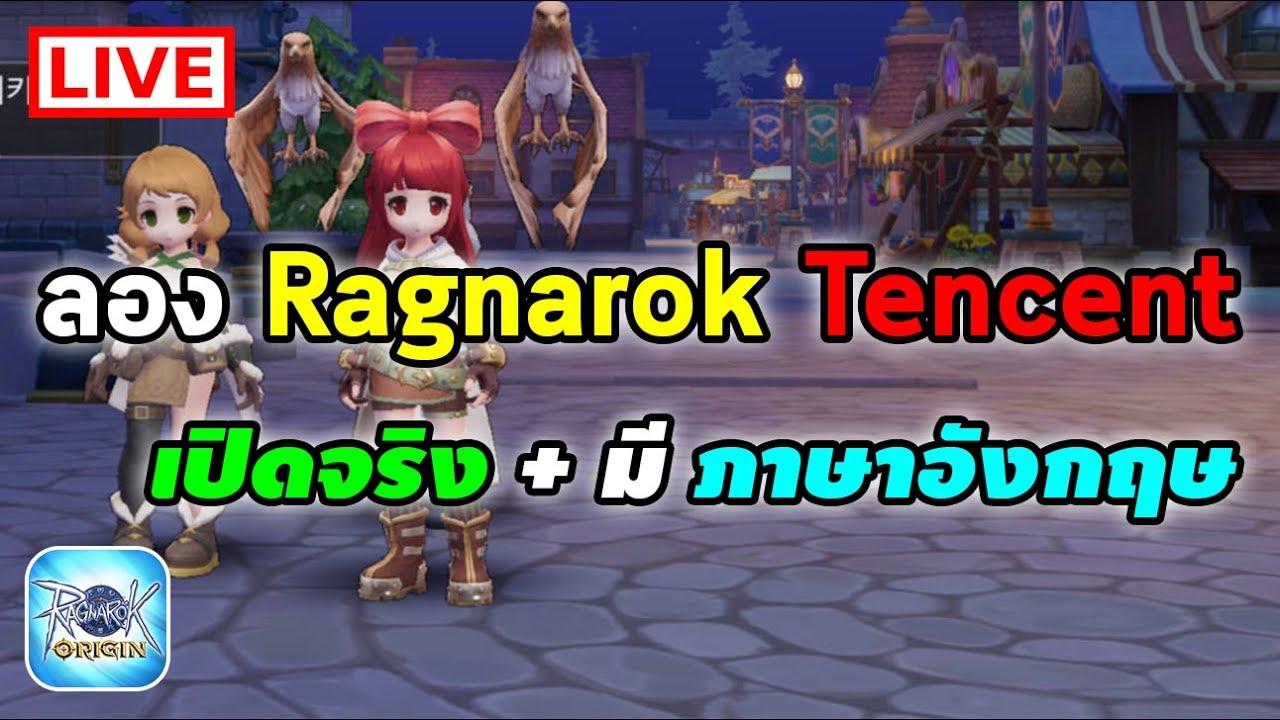 ลอง Ragnarok Tencent (RO Origin) เปิดจริง (Sv.เกาหลี) + มีภาษาอังกฤษ!