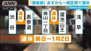 東京メトロ銀座線 あすから6日間、一部で区間運休(19/12/27)