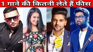 Per Song Fees Of Bollywood Singers | Neha Kakkar | Honey Singh | Guru Randhawa