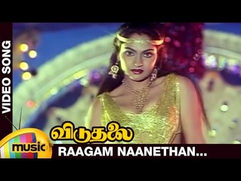 Viduthalai Tamil Movie Songs | Raagam Naanethan Music Video | Rajinikanth | Madhavi | Chandrabose