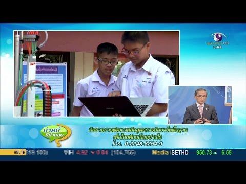บ่ายนี้มีคำตอบ : ทิศทางการพัฒนาหลักสูตรการศึกษาขั้นพื้นฐาน เด็กไทยต้องเป็นอย่างไร (25 ส.ค.58) MCOT H
