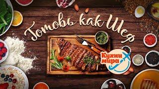 /dir/cooking/gotov_kak_shef_3sezon_19_kukhni_mira_meksika_tv2_mogilev/2-1-0-547