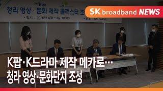 K팝·K드라마 제작 메카로…청라 영상·문화단지 조성