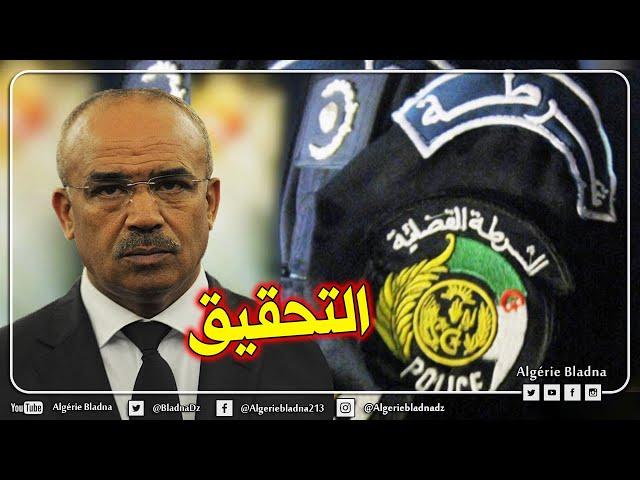 مصالح الأمن تحقق مع نور الدين بدوي