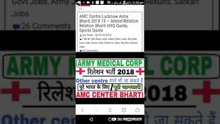 army rally BHARTI 2019