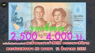 ธนบัตร 80 บาท พระราชินี มีราคาสูง 2,500-4,000 บาท | L2S