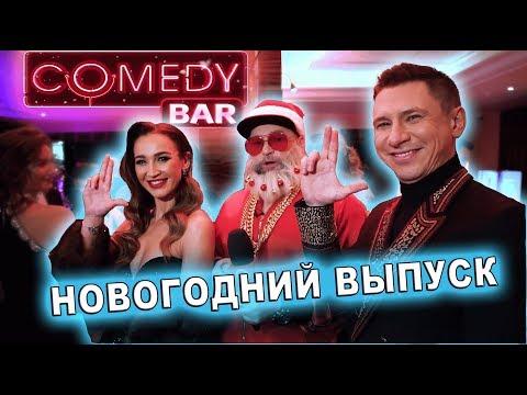 ► Comedy Бар