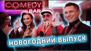 Comedy Бар Новогодний выпуск 31 12 2019 Поздравления звёзд и резидентов Comedy Club