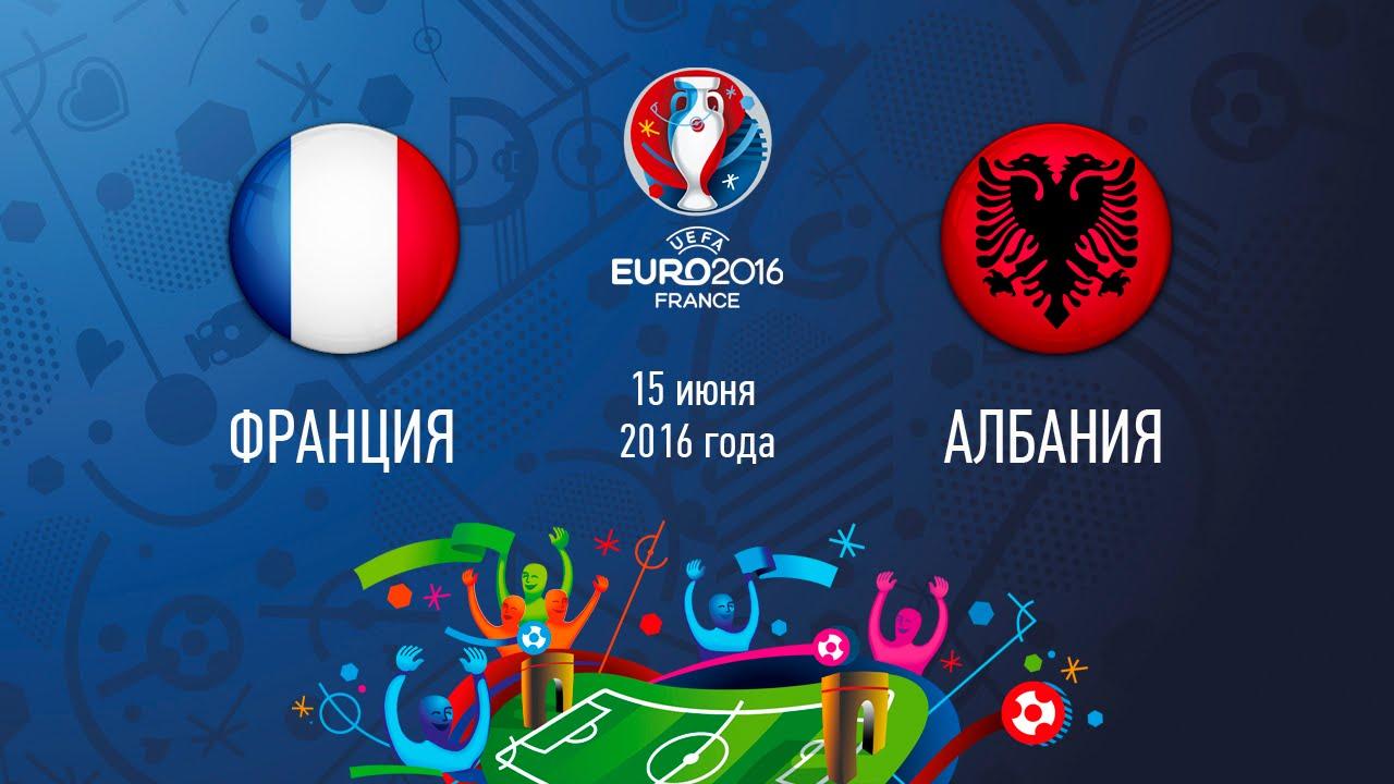 Прогноз на матч Франция — Албания 15.06.2016, Евро 2016, онлайн трансляция, ставки, составы, где и во сколько начало яндекс повтор обзор
