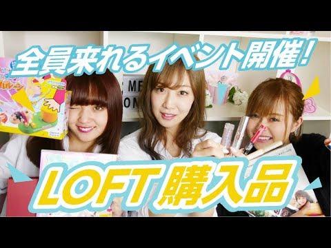 【LOFT購入品】3人の気になるものを購入してもらったら謎のゲームが衝撃だった!