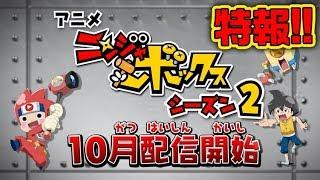 WEBアニメ「ニンジャボックス」が、大好評につき10月からシーズン2の配...