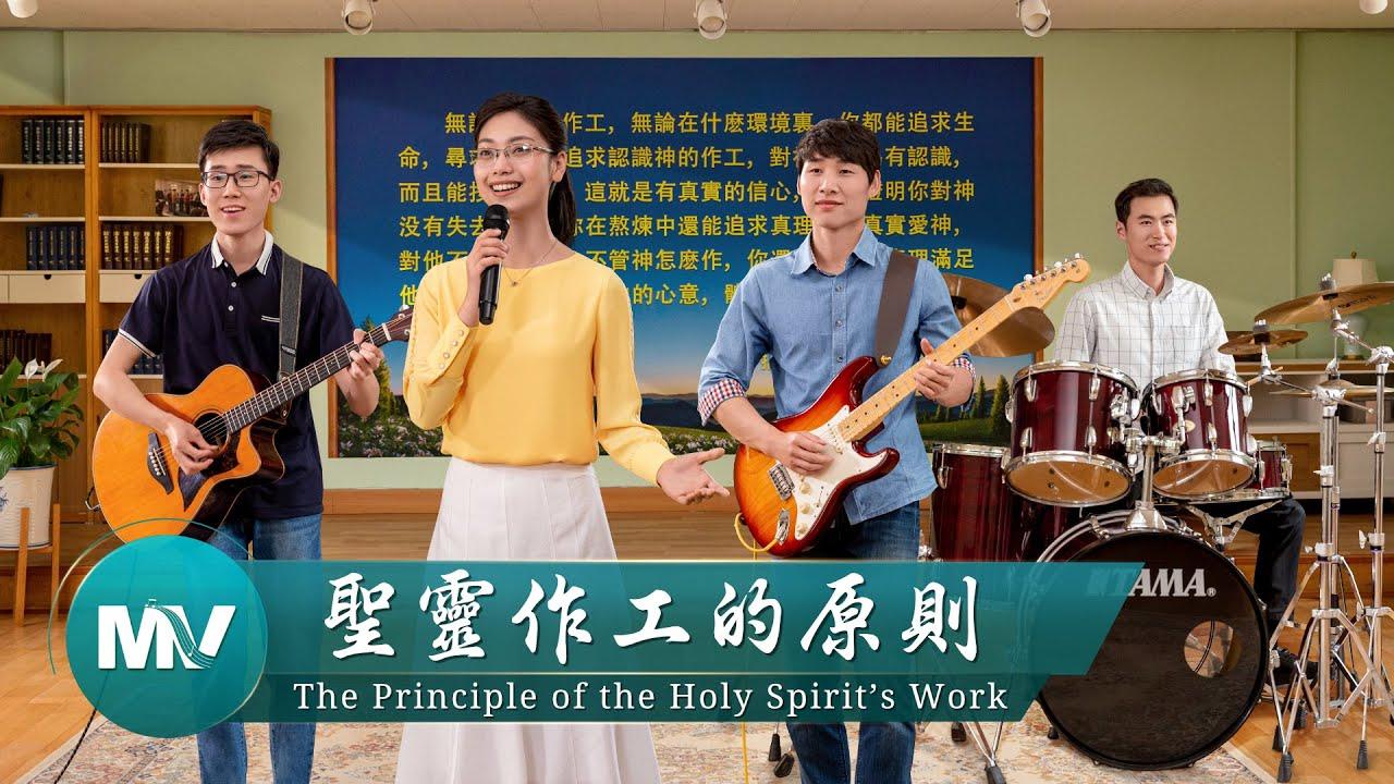 基督教會歌曲《聖靈作工的原則》【詩歌MV】