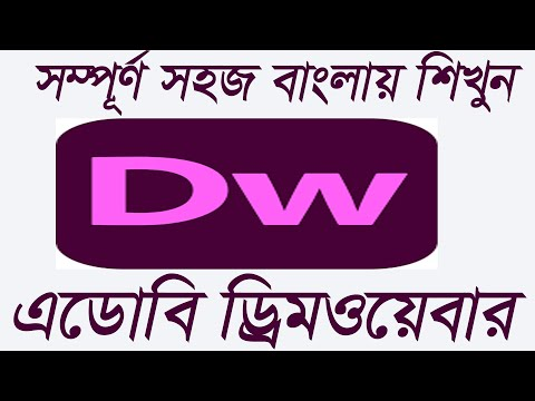 Adobe Dreamweaver Bangla Tutorial, part-2