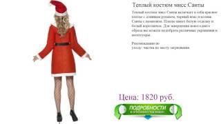Теплый карнавальный костюм мисс Санты для новогодней вечеринки