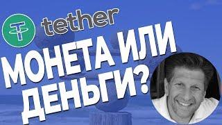 Обзор криптовалюты Tether - стоит ли покупать монету Тезер (USDT)?