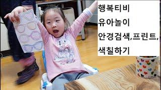 행복티비-유아놀이-안경그림  검색,프린트, 색칠