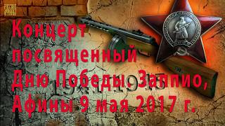 Концерт в Заппио, посвященный  годовщине Победы в ВОВ