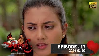 Kinduradari | Episode 17 | 2020- 03- 09 Thumbnail