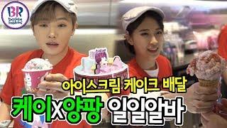 케이X양팡 일일알바! 아이스크림 케이크 직접 배달갑니다!