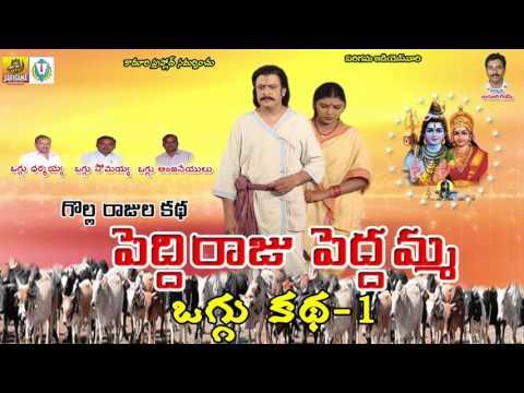 Vol 1/3 Golla Rajula Katha -  Peddi Raju Peddamma Oggu Katha By Oggu Darmaiah, Oggu Anjaneyulu