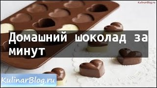 Рецепт Домашний шоколад заминут