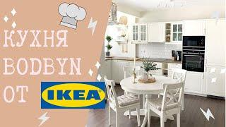 КУХНЯ BODBYN ОТ IKEA