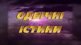 ЧИ Є ЩОСЬ ДОРОЖЧЕ ВІД ГРОШЕЙ - Одвічні істини - Олег Карпюк