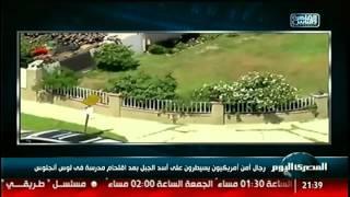 رجال أمن أمريكيون يسيطرون على أسد الجبل بعد اقتحام مدرسة فى لوس أنجلوس #نشرة_المصرى_اليوم