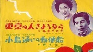 アーティスト 島倉千代子 作詞 石本美由起 作曲 竹岡信幸.