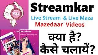How to use Streamkar app|Streamkar live stream & live maza||Streamkar app review hindi||TECHSUP TOOL screenshot 2