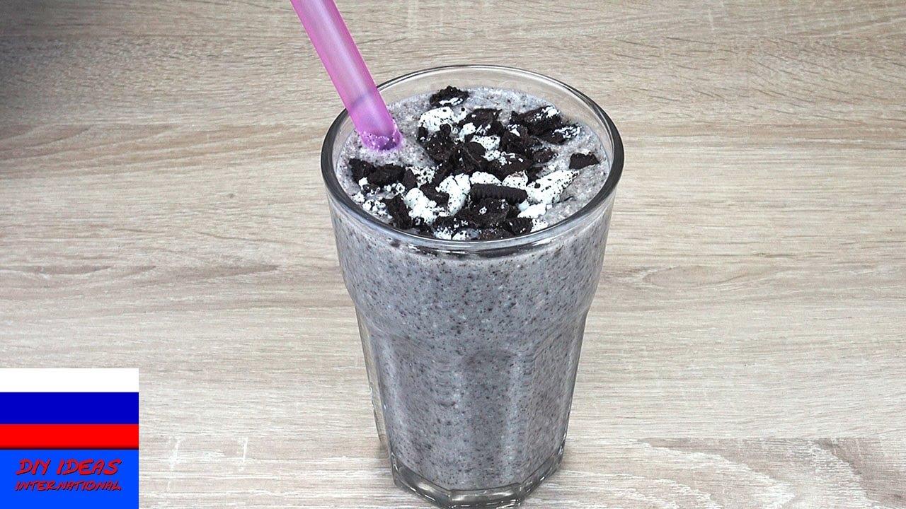 Милкшэйк молочный коктейль ОРЕО легкий рецепт готовим дома