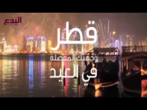قطر واجهة السياحة
