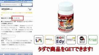 アルファリポ酸ハイパースリム 最安値で手に入れる方法!