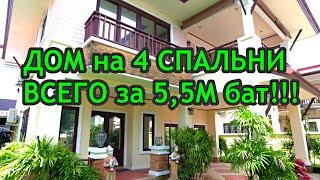 Молния! ДОМ НА ПХУКЕТЕ за 5,5М! Продажа. Четыре спальни, гостиная и суперкухня!
