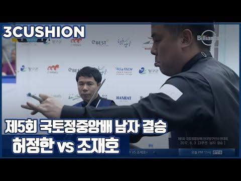 [당구-Billiard] 3 Cushion_Jeong-Han Heo v Jae-Ho Cho_2017 Yanggu Korea Championships_Men_Final_Full_1