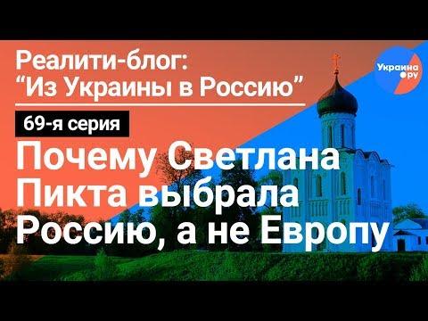 Из Украины в Россию #69: Почему в России жить лучше, чем в Европе