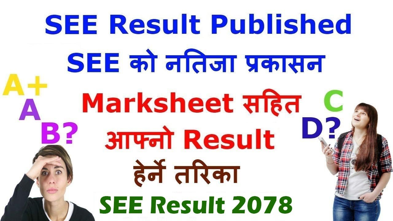 How To Check SEE Result 2075-2076 With Marksheet || SEE को Marksheet हेर्ने  10 ओटा तरिका ||