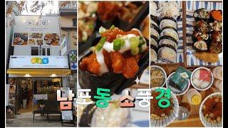 부산 남포동 맛집 김밥 초밥(스시) 가성비 그리고 맛까…