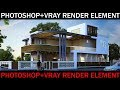 PHOTOSHOP POST EDITING WITH VRAY RENDER ELEMENTS IN 3DS MAX ARCHITECTURE TUTORIAL HINDI