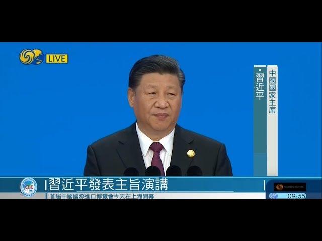 剛剛,習近平主席正式宣佈:中國國際進口博覽會 開幕!