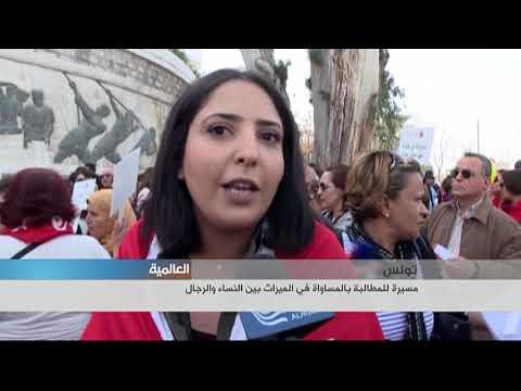 مسيرة في تونس للمطالبة بالمساواة في الميراث بين النساء والرجال